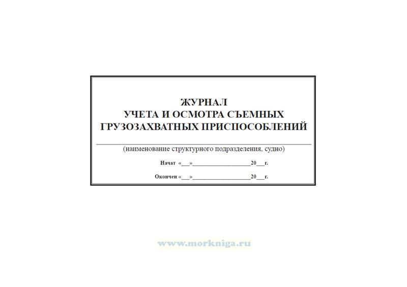 Журнал учета и осмотра съемных грузозахватных приспособлений (судовой)