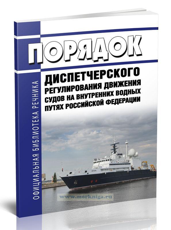 Порядок диспетчерского регулирования движения судов на внутренних водных путях Российской Федерации 2021 год. Последняя редакция
