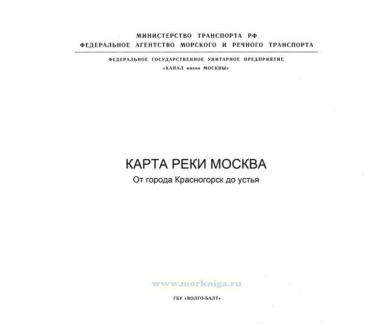 Карта реки Москва. От города Красногорск до устья, включая корректуру на начало 2021 г.