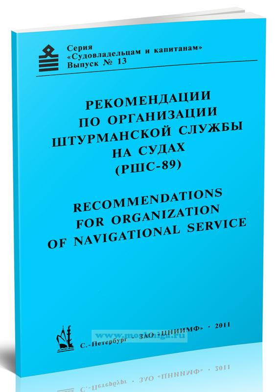 Рекомендации по организации штурманской службы на судах (РШС-89)