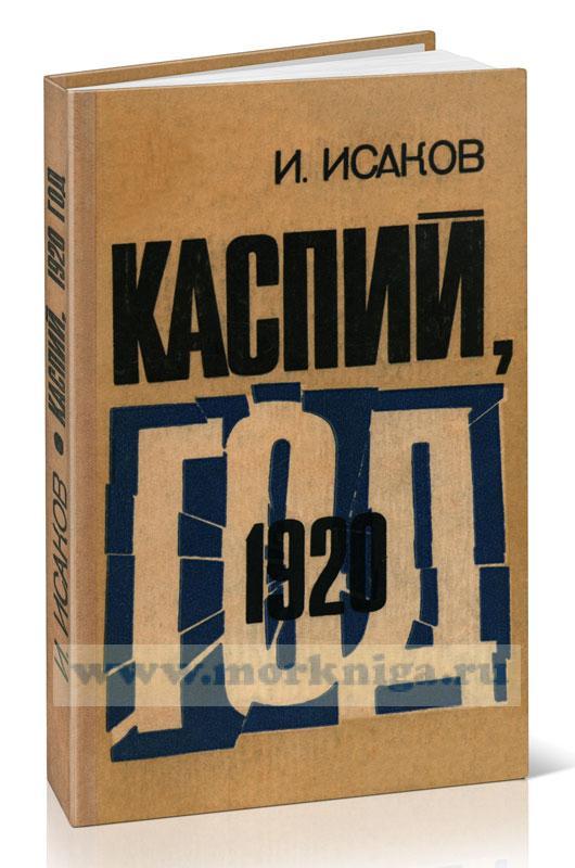 Каспий, 1920 год