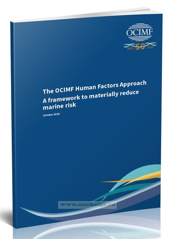 The OCIMF human factors approach. A framework to materially reduce marine risk/Подход OCIMF к человеческому фактору. Основа для существенного снижения морских рисков