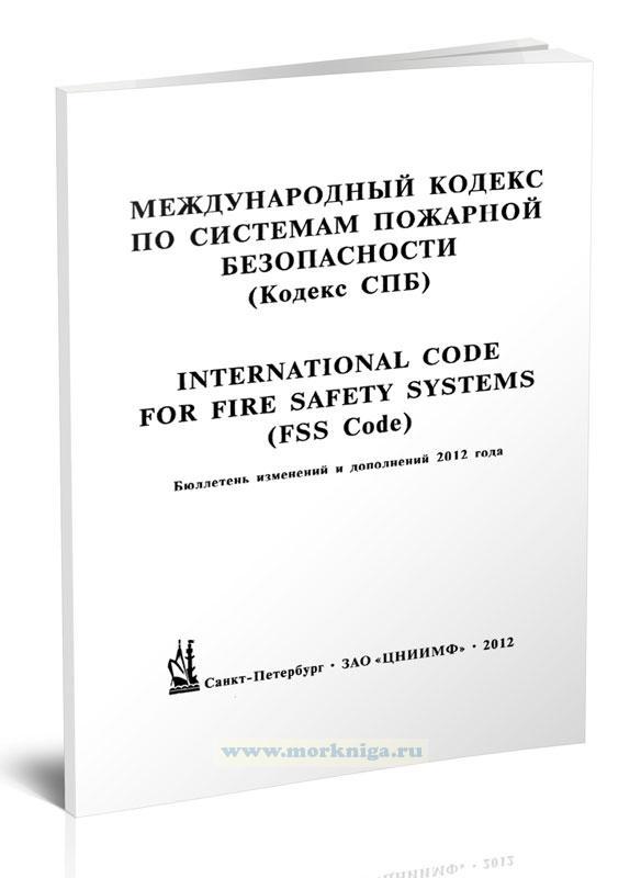 Международный кодекс по системам пожарной безопасности (Кодекс СПБ). Бюллетень изменений и дополнений. International code for fire safety systems (FSS