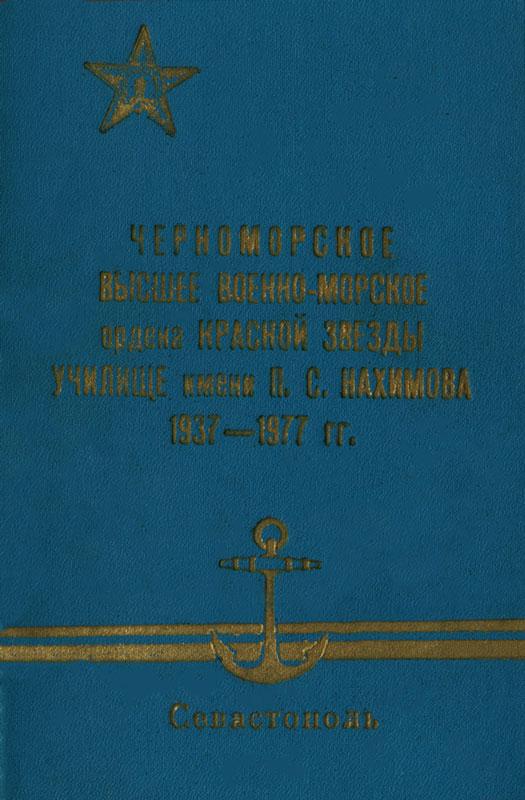 Черноморское высшее военно-морское ордена Красной Звезды училище имени П.С. Нахимова 1937-1977 гг.