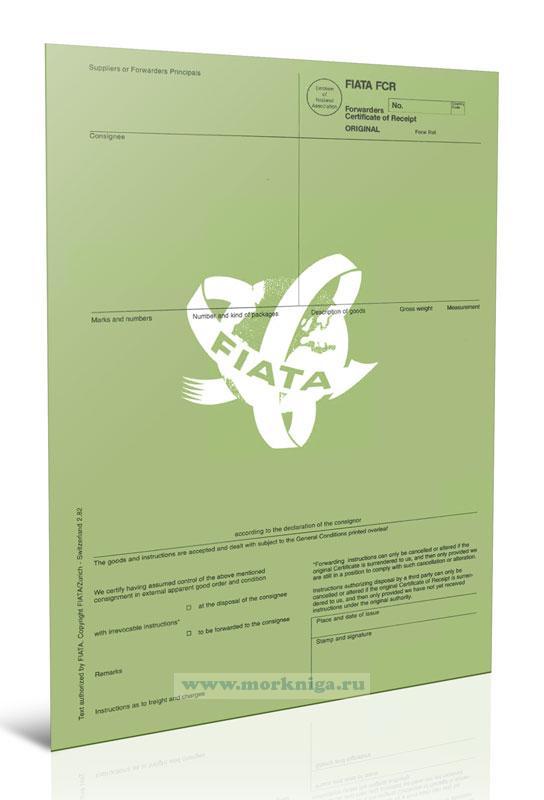Экспедиторская расписка - FIATA FCR Forwarders Certificate of Receipt
