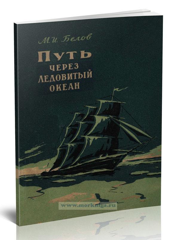 Путь через Ледовитый океан (История освоения Северного морского пути)