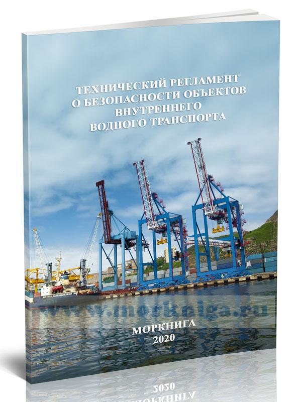 Технический регламент о безопасности объектов внутреннего водного транспорта 2020 год. Последняя редакция