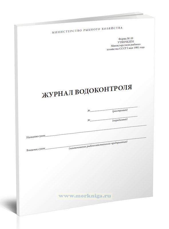 Журнал водоконтроля (Форма М-10)