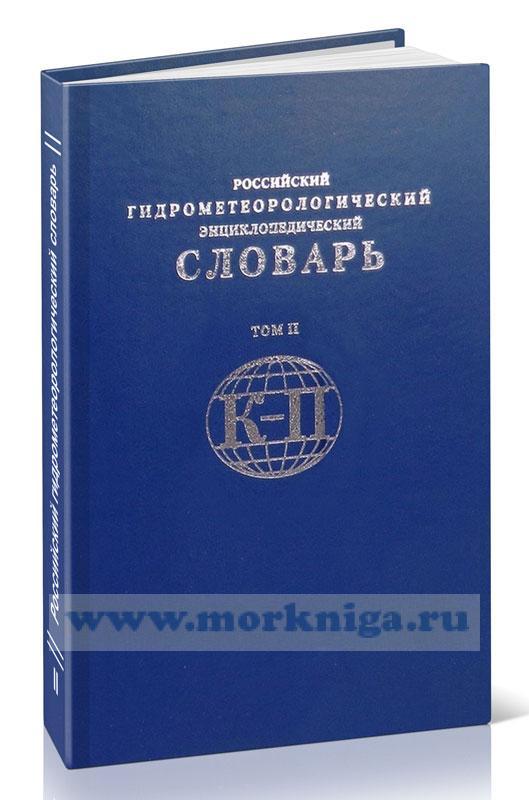 Российский гидрометеорологический энциклопедический словарь. Том II (К-П)