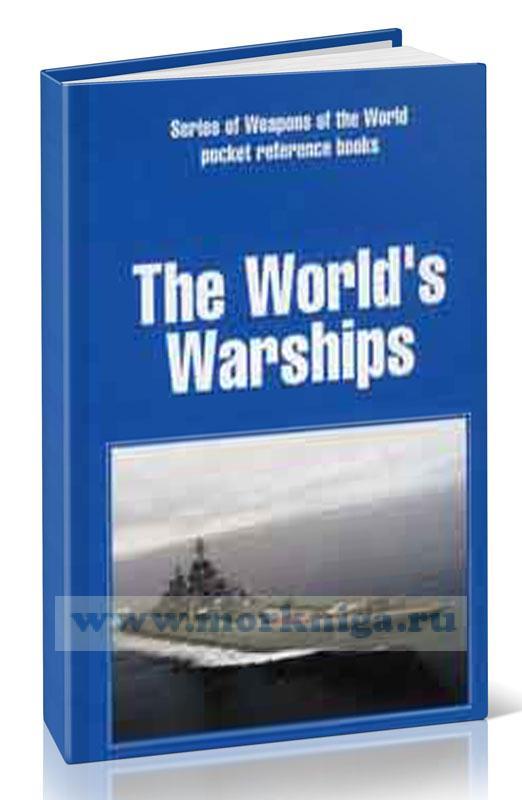 Боевые корабли мира