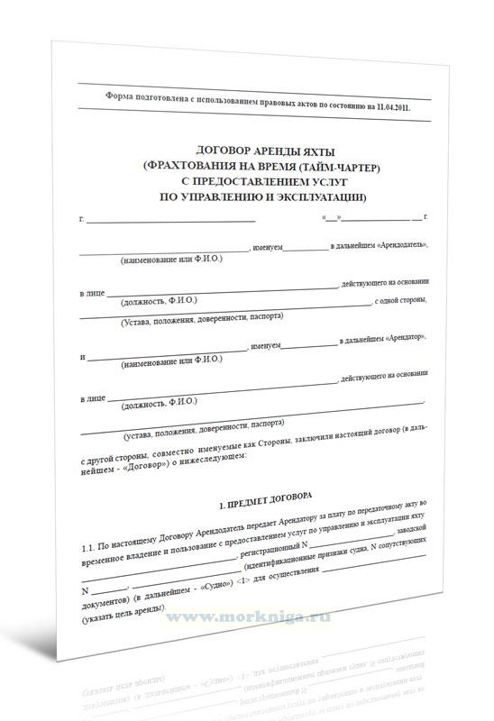 Договор аренды яхты (фрахтования на время (тайм-чартер) с предоставлением услуг по управлению и эксплуатации