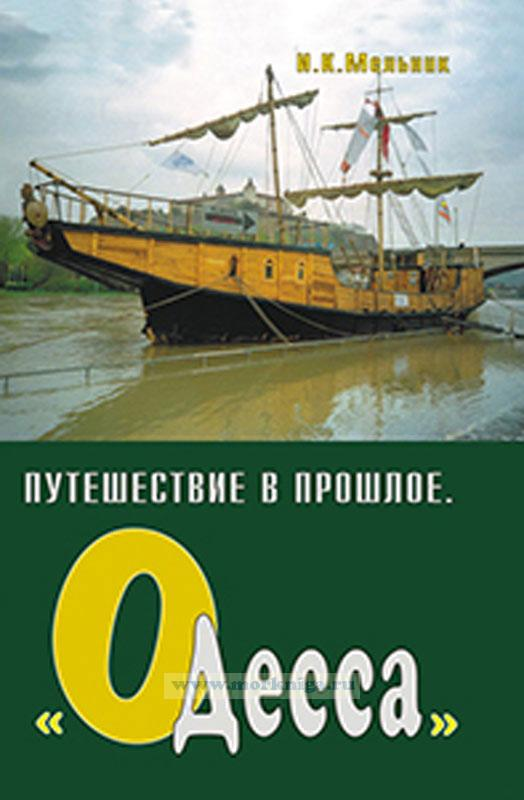 """Путешествие в прошлое. Книга вторая """"Одесса"""""""