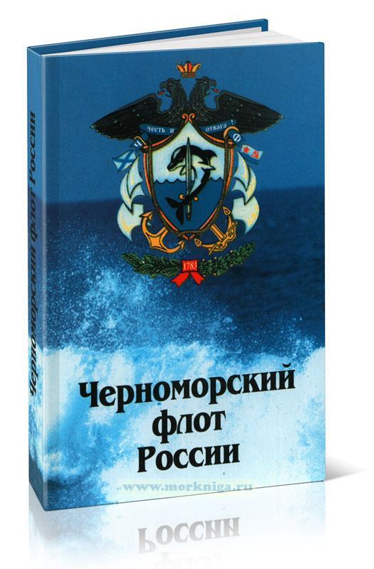 Черноморский флот России. Исторический очерк