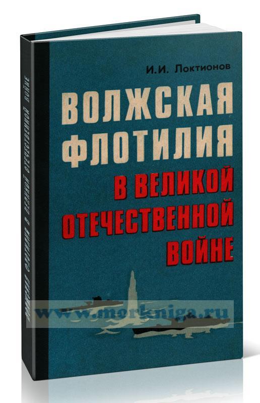 Волжская флотилия в Великой Отечественной войне