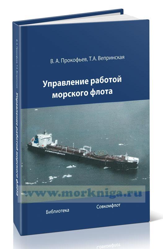 Управление работой морского флота
