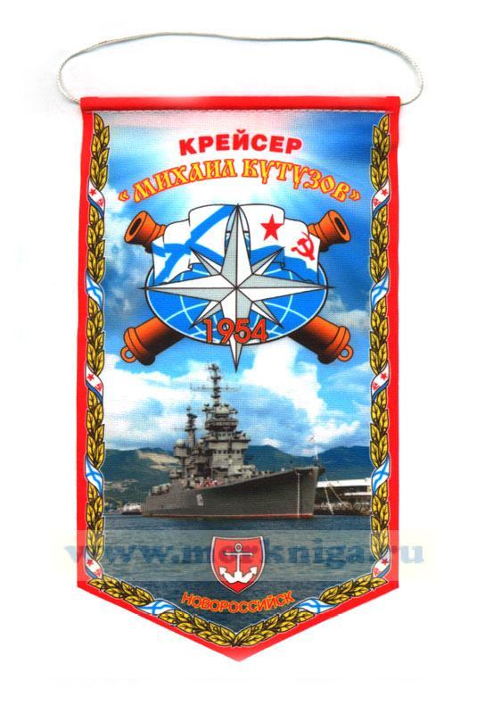 """Вымпел """"Крейсер """"Михаил Кутузов"""". 1954"""""""