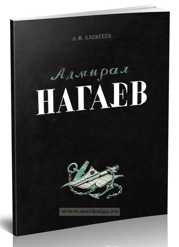 Адмирал Нагаев