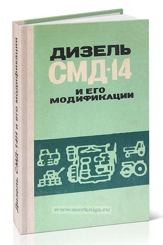 Дизель СМД-14Н и его модификации. Руководство по устройству и техническому обслуживанию