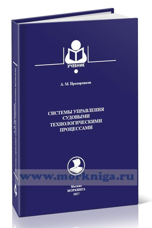 Системы управления судовыми технологическими процессами