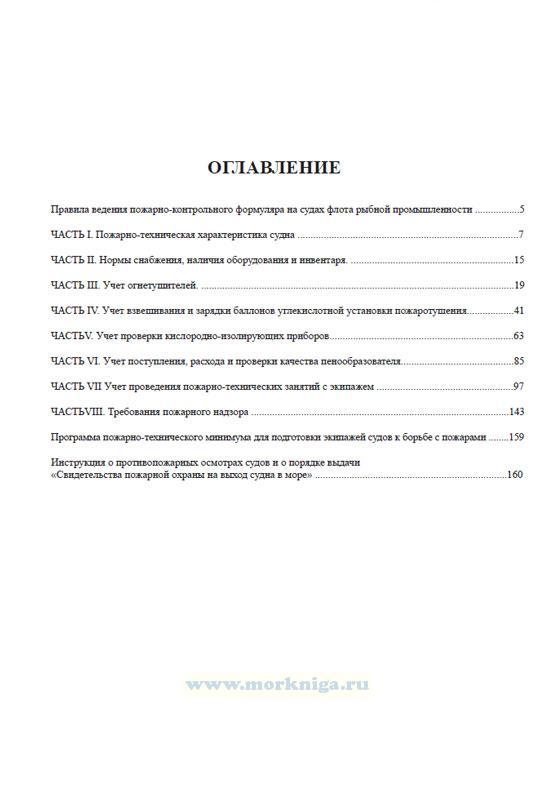 Пожарно-контрольный формуляр (для судов флота рыбной промышленности)