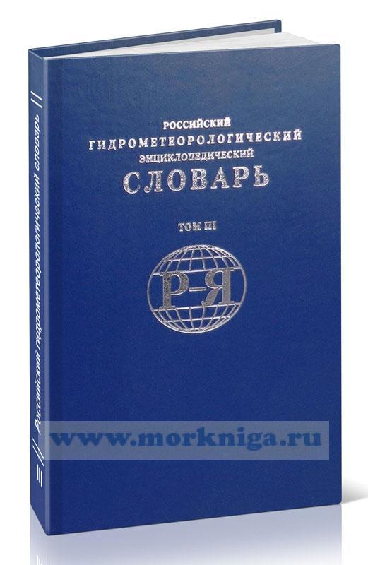 Российский гидрометеорологический энциклопедический словарь. Том III (Р-Я)