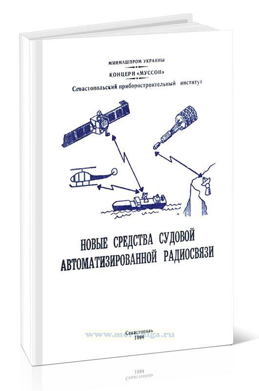 Новые средства судовой автоматизированной радиосвязи