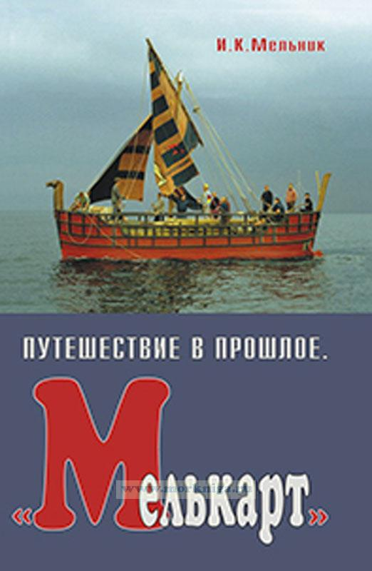 """Путешествие в прошлое. Книга третья """"Мелькарт"""""""