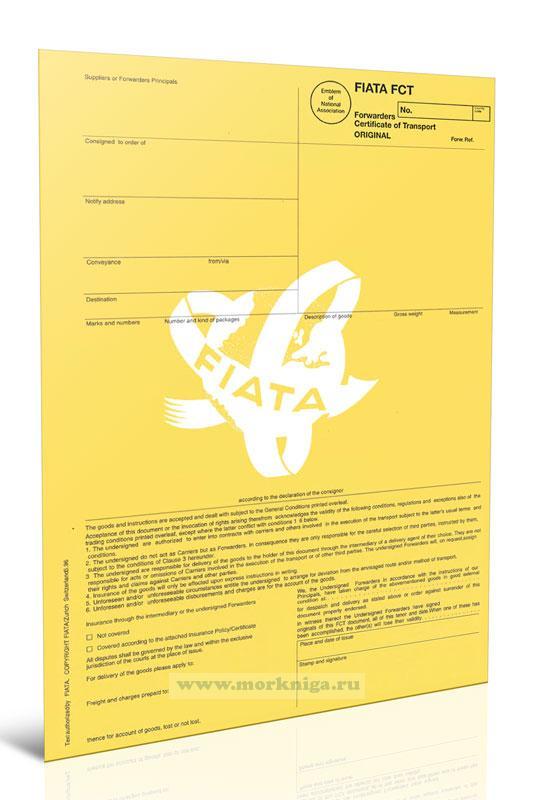Экспедиторский сертификат перевозки - FIATA FCT Forwarders Certificate of Transport