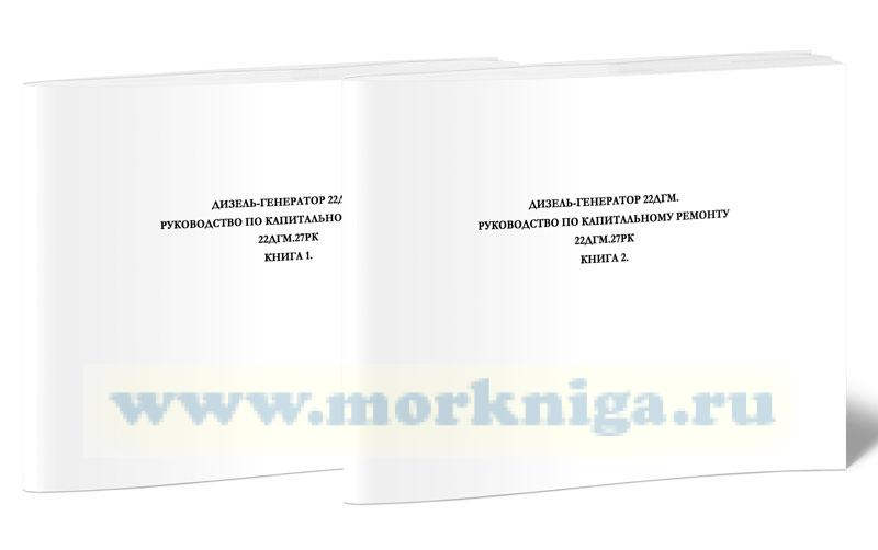 Дизель-генератор 22ДГМ. Руководство по капитальному ремонту 22ДГМ.27РК в 2-х книгах
