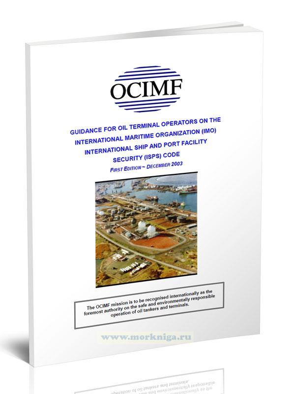 Guidance for Oil Terminal Operators on the International Maritime Organization (IMO) International Ship and Port Facility Security (ISPS) Code/Руководство для операторов нефтяных терминалов по Международному кодексу безопасности судов и портовых средств Международной морской организации