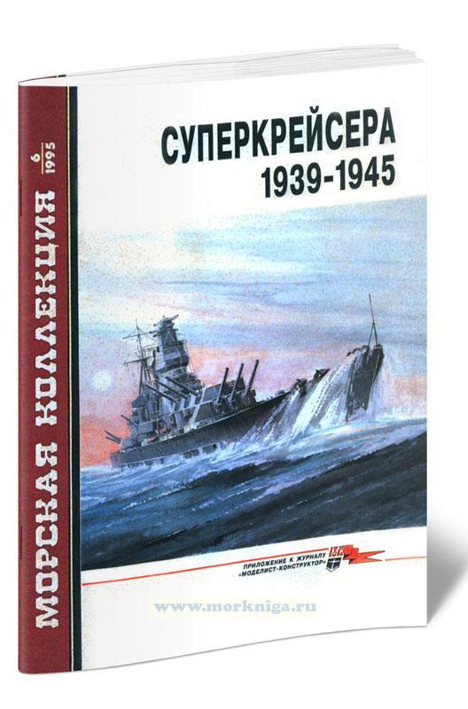 Суперкрейсера 1939-1945 №6 1995