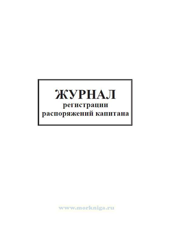 Журнал регистрации распоряжений капитана