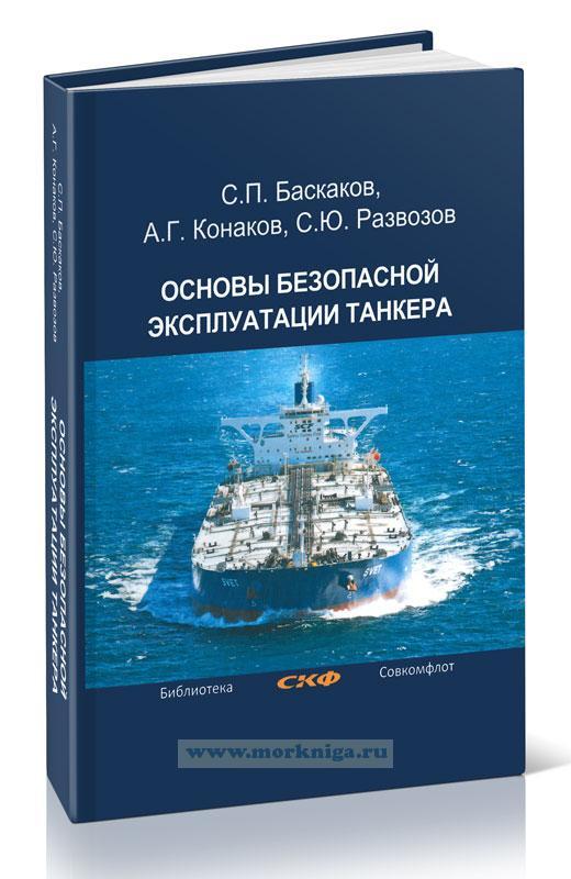 Основы безопасной эксплуатации танкера + CD