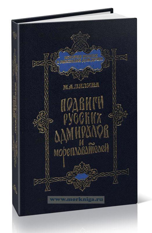 Подвиги русских адмиралов и мореплавателей