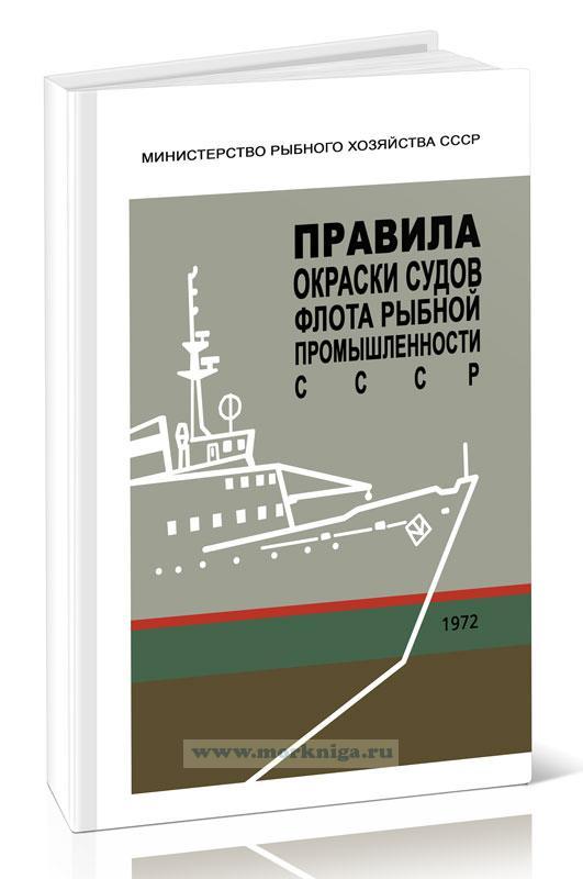 Правила окраски судов флота рыбной промышленности