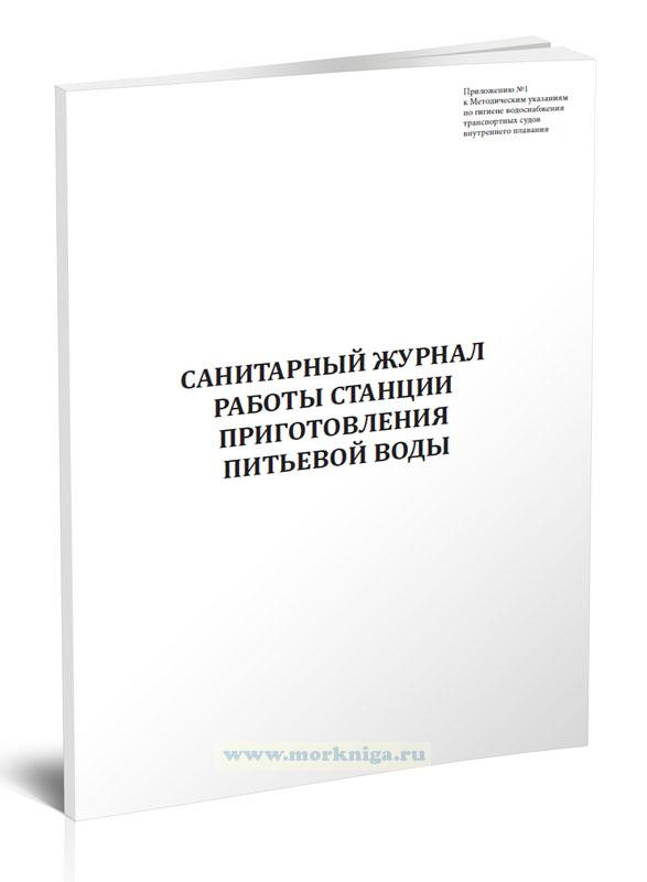 Санитарный журнал работы станции приготовления питьевой воды