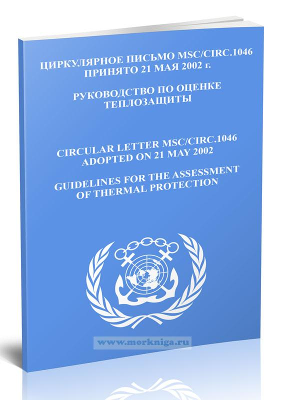 Циркулярное письмо MSC/Circ.1046 Руководство по оценке теплозащиты