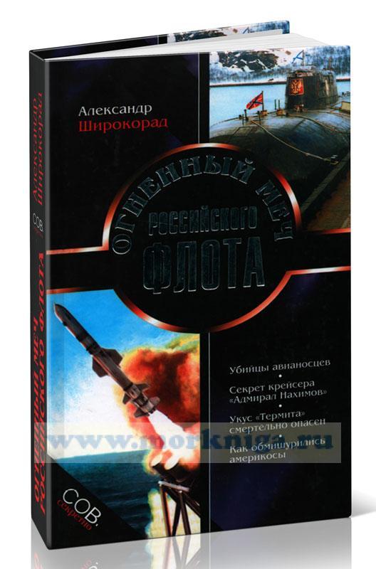Огненный меч Российского флота