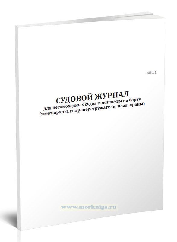 Судовой журнал для несамоходных судов с экипажем на борту (земснаряды, гидроперегружатели, плав. краны) (Форма СД-1 Г)