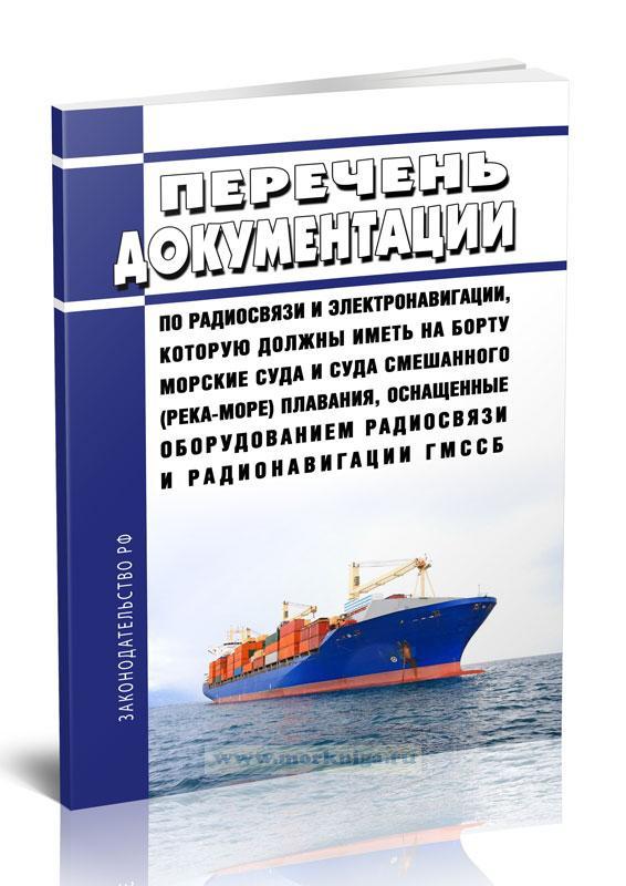Перечень документации по радиосвязи и электронавигации, которую должны иметь на борту морские суда и суда смешанного (река-море) плавания, оснащенные оборудованием радиосвязи и радионавигации ГМССБ 2021 год. Последняя редакция