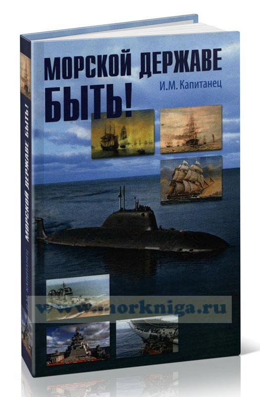 Морской державе быть! Стратегическое сдерживание на морском театре военных действий