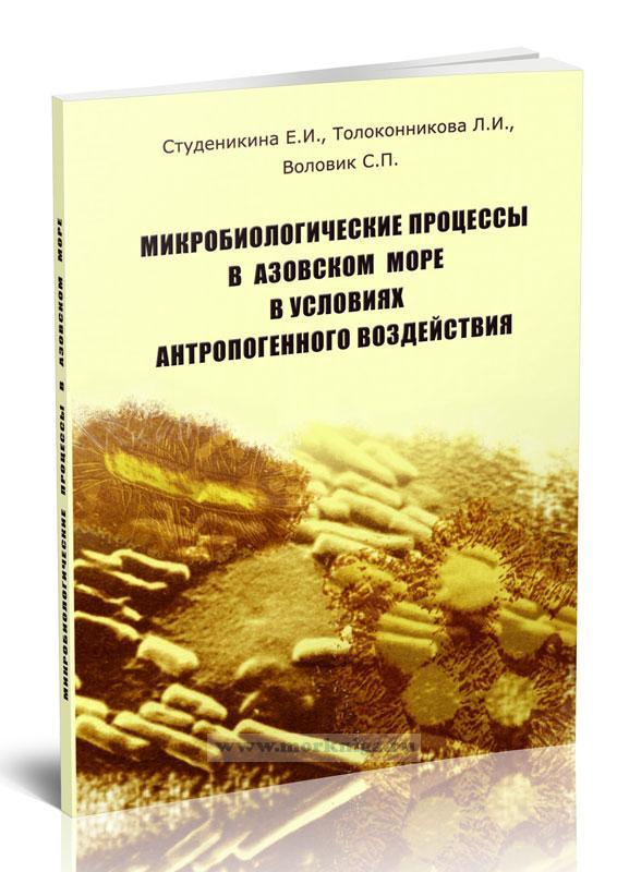 Микробиологические процессы в Азовском море в условиях антропогенного воздействия