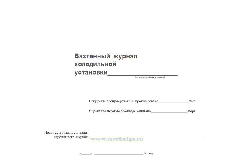 Вахтенный журнал холодильной установки (от одного до четырех одноступенчатых компрессоров). Форма М-6