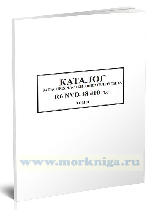 Каталог запасных частей двигателей типа R6 NVD-48 400 л.с. Том II