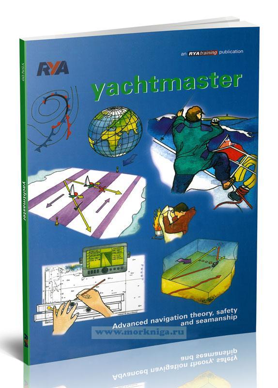 RYA Yachtmaster Advanced navigation theory, safety and seamanship/Яхтмастер Передовая теория навигации, безопасность и морское дело