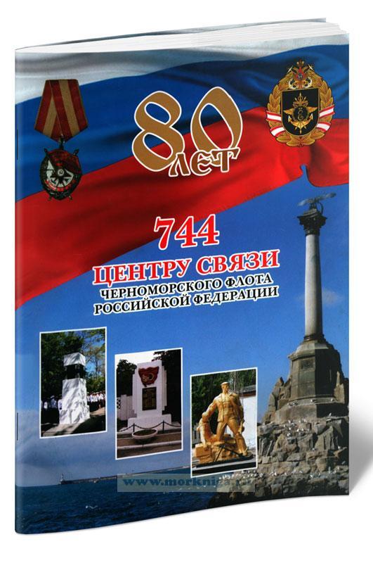 80 лет 744 центру связи Черноморского флота РФ