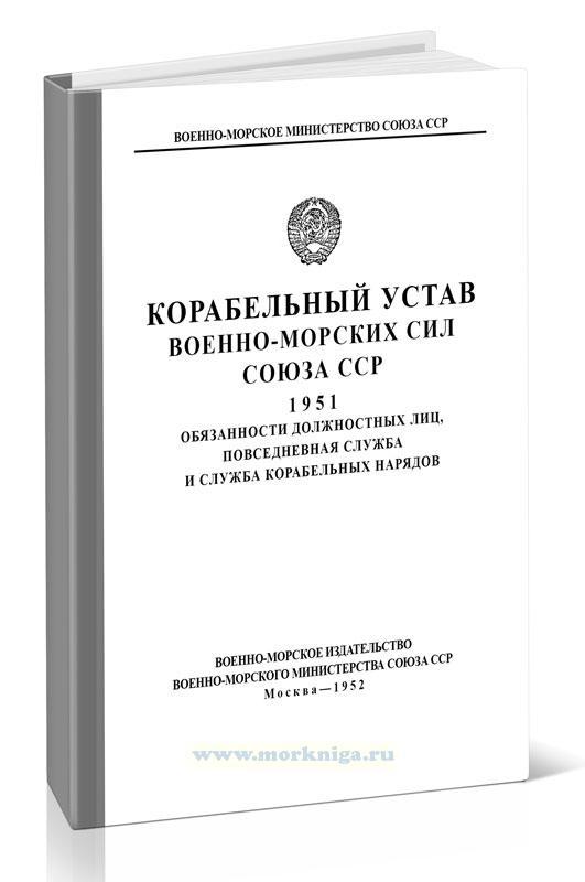 Корабельный устав Военно-морских сил Союза ССР