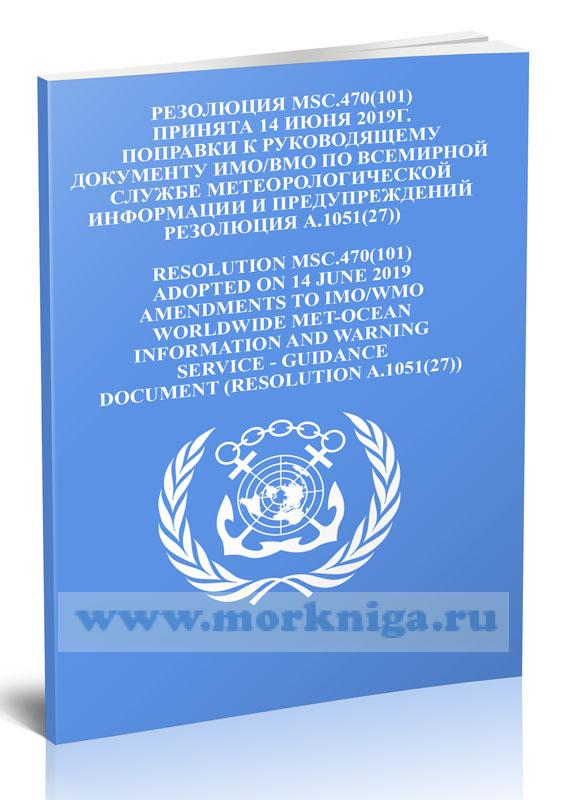 Резолюция MSC.470(101) Поправки к руководящему документу ИМО/ВМО по всемирной службе метеорологической информации и предупреждений (Резолюция А.1051(27))
