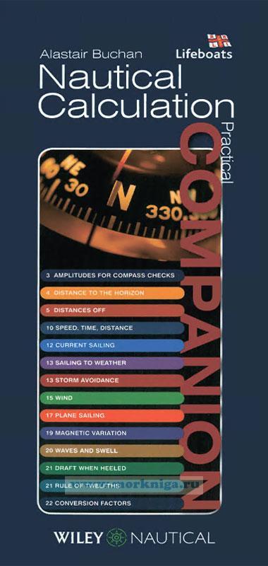 Nautical calculation companion. Компаньон по морским расчетам