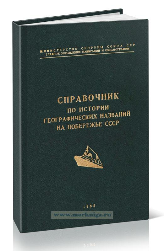 Справочник по истории географических названий на побережье СССР